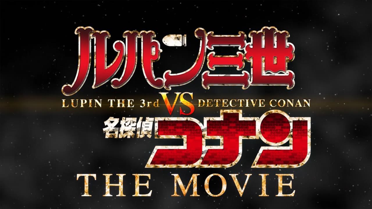 [繁]魯邦三世VS名偵探柯南 THE MOVIE-2013合作劇場版