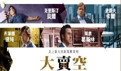 大賣空The Big Short(DVDscr簡中)